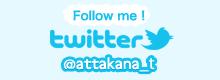 twitter @attakanaをフォローする
