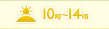 10時〜14時