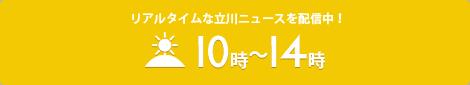 早朝〜10時