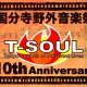 t_soul4
