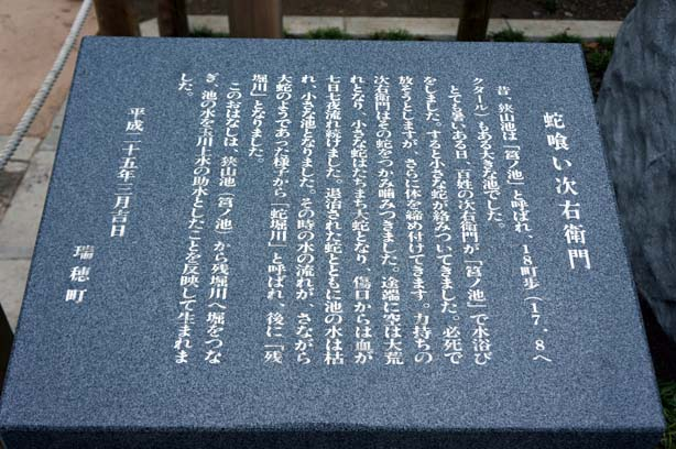 狭山池公園(瑞穂町)⑤
