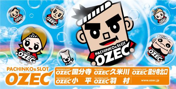 OZEC 国分寺北口