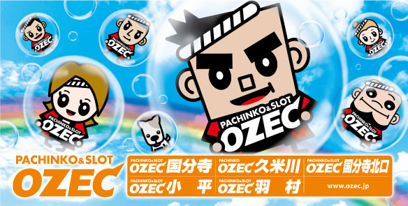 OZEC 久米川
