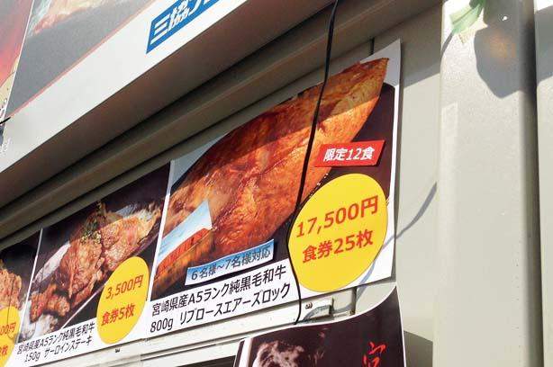 肉フェスその4