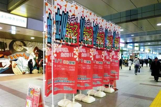立川シティハーフマラソン2015