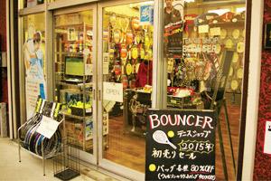 テニスショップBOUNCER(バウンサー)