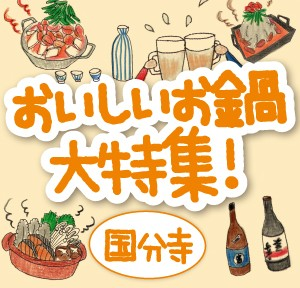 attakana_onabe_kokubunji