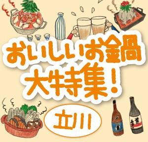 attakana_onabe_tachikawa