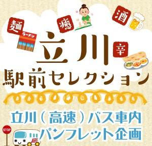 tachikawabus_highway_p
