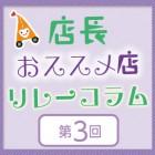 Part3_mikami