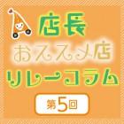 Part5_風船工房